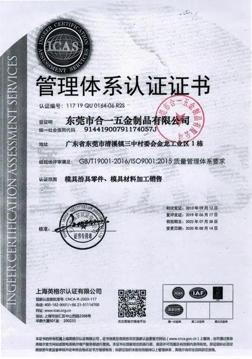 【ISO9001中文版】
