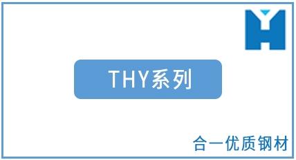 THY系列